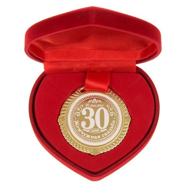 """Медаль жемчужная свадьба """"30 лет"""" в сердце фото 0"""