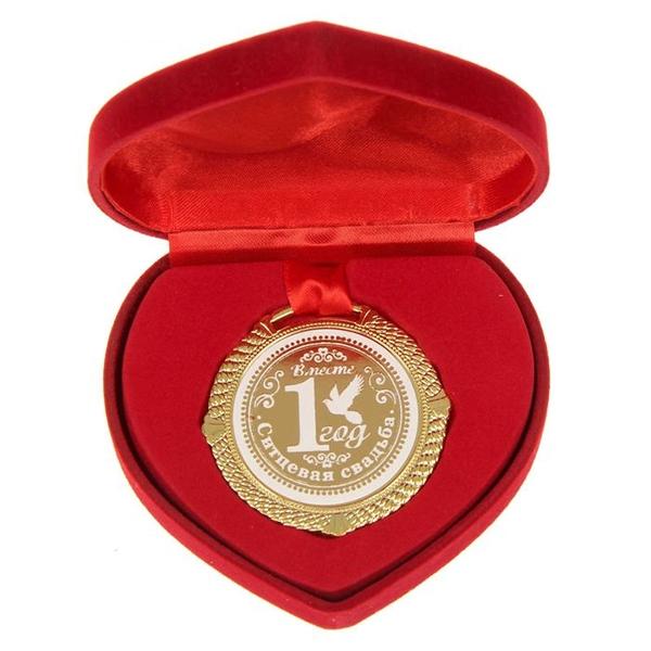 """Медаль ситцевая свадьба """"1 год"""" в сердце фото 0"""
