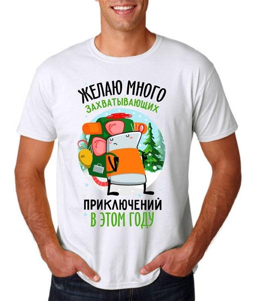 """Футболка """"Желаю много приключений в Новом году"""" мышь фото 0"""