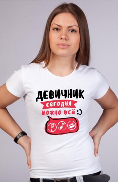 "Футболка ""Девичник сегодня можно все"" значки фото 0"