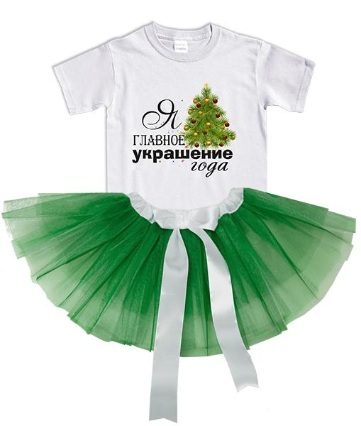 """Набор """"Я главное украшение года"""" с зеленой юбкой фото 0"""
