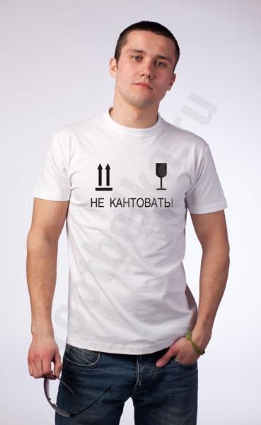 """Футболка """"Не кантовать"""" фото 0"""