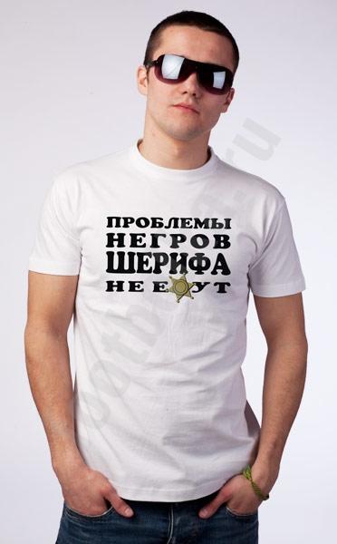 """Футболка """"Проблемы не е*ут"""" фото 0"""
