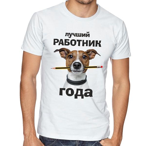 """Футболка """"Лучший работник года"""" с собакой фото 0"""