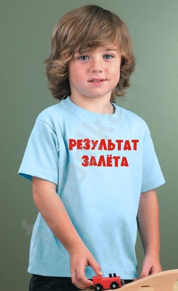 """Футболка детская """"Результат залета"""" фото 0"""