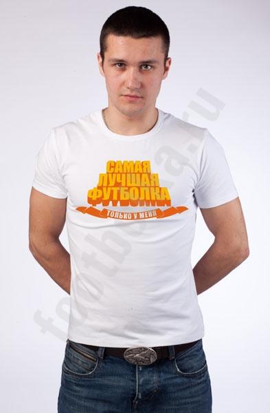 """Футболка """"Самая лучшая ФУТБОЛКА"""" фото 0"""