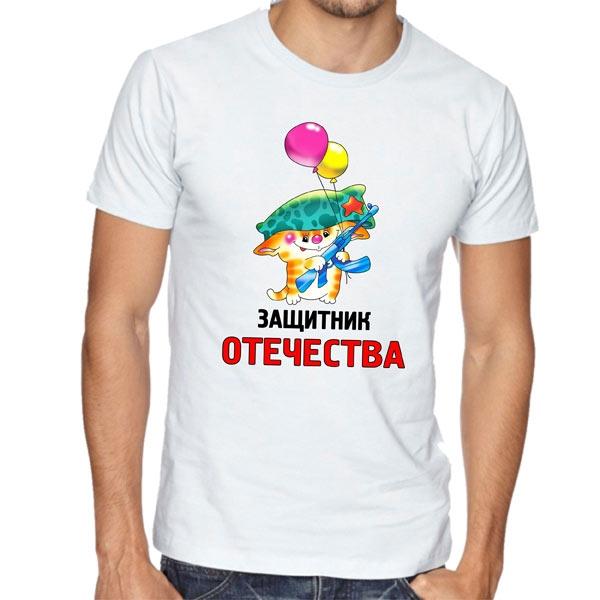 """Футболка """"Защитник отечества"""" кот с шариками фото 0"""