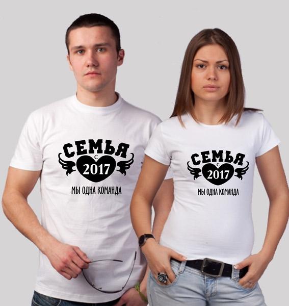 """Футболки для мужа и жены """"Семья с __ года! Мы одна команда"""" фото 0"""