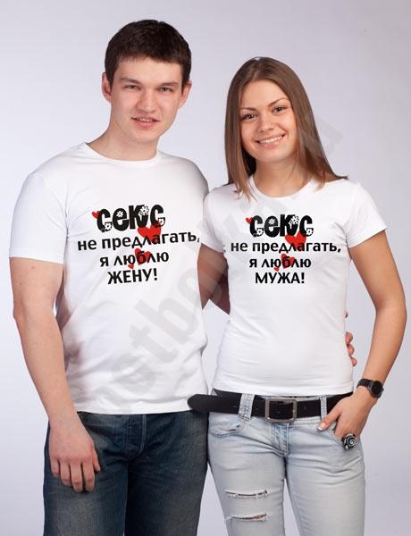 Парные футболки Секс не предлагать фото 0