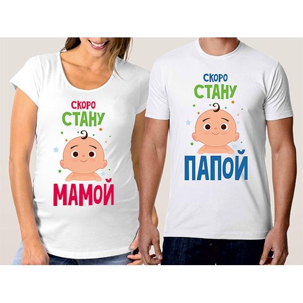 669c8f67a1f0 Парные футболки Скоро стану мамой, скоро стану папой - Футболка.ру