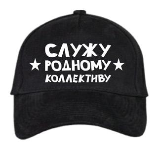 """Бейсболка """"Служу родному коллективу"""""""" фото 0"""