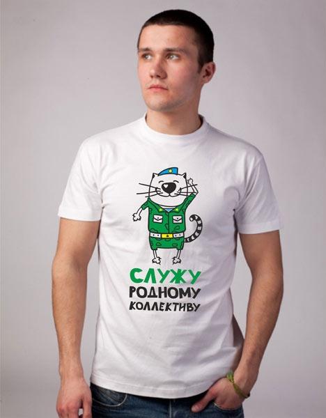"""Футболка 23 февраля """"Служу родному коллективу"""""""