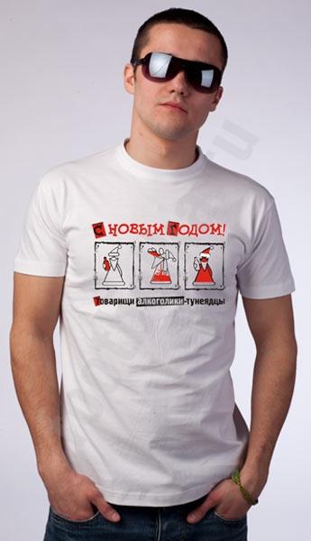 """Футболка """"С Новым годом, товарищи..!""""  фото 0"""