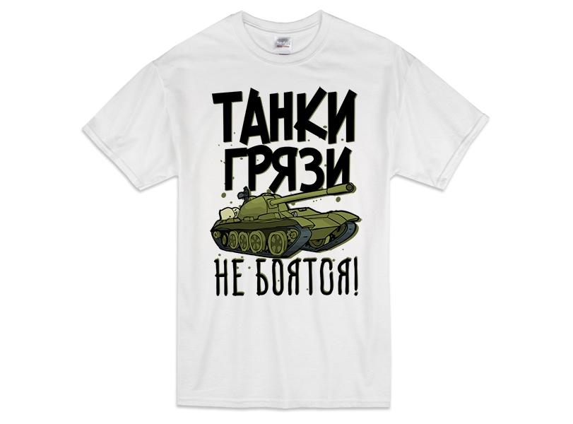 "Футболка ""Танки грязи не боятся"" танк фото 0"