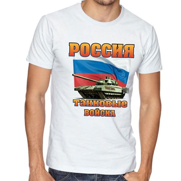 """Футболка """"Россия. Танковые войска"""" фото 0"""