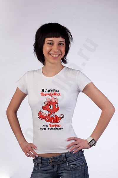 """Футболка """"Я девушка творческая.."""" фото 0"""