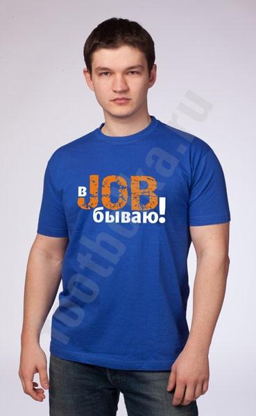 """Футболка """"вJOBываю""""  фото 0"""
