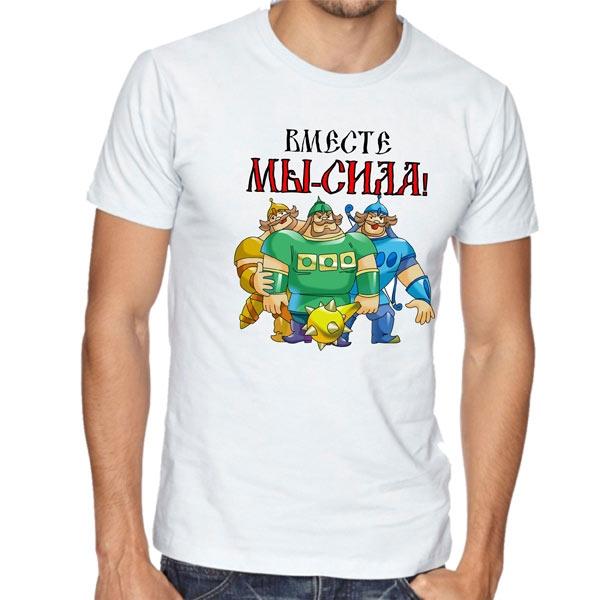 "Футболка ""Вместе мы сила"" богатыри фото 0"