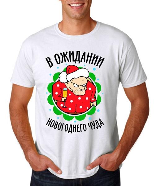 "Футболка ""В ожидании новогоднего чуда"" злой Дед мороз фото 0"