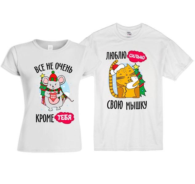 """Парные футболки """"Люблю сильно свою мышку"""" фото 0"""