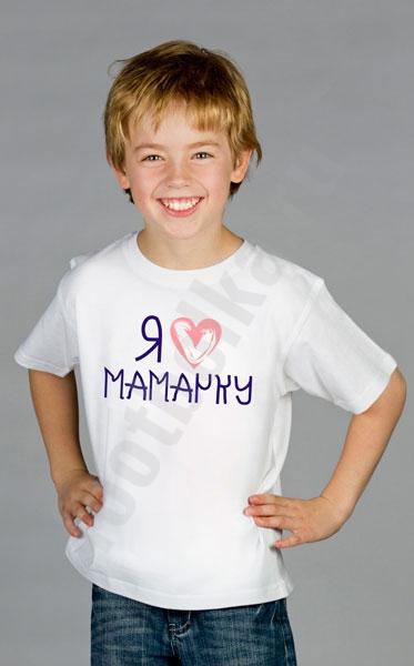 """Футболка детская """"Я люблю мамачку"""" фото 0"""