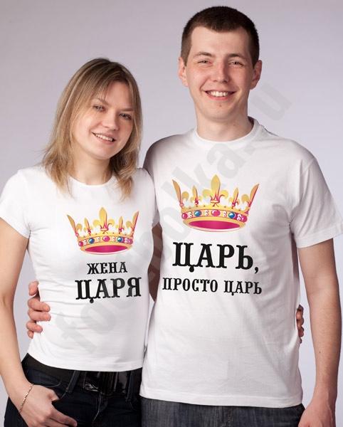 "Парные футболки ""Царь / жена царя"" полноцвет фото 0"
