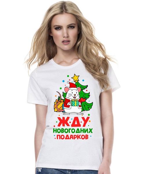 """Футболка """"Жду новогодних подарков"""" мышь фото 0"""