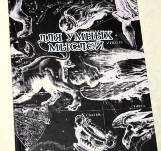Оригинальная записная книжка «Для умных мыслей»