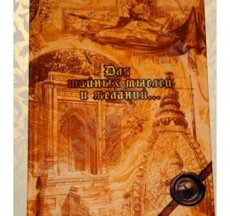 Оригинальный блокнот «Для тайных мыслей и желаний…»