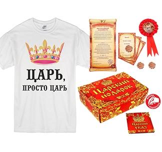 "Большой ""Царский набор"" в коробке (титул, футболка)"