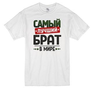 """Футболка с надписью """"Самый лучший брат"""" 2 SALE"""