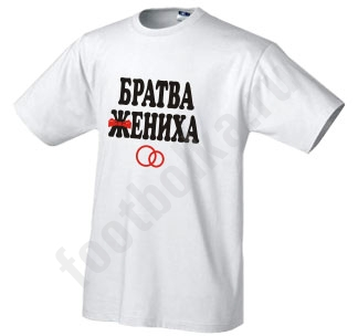 """Футболка свадебная """"Братва жениха"""" кольца"""