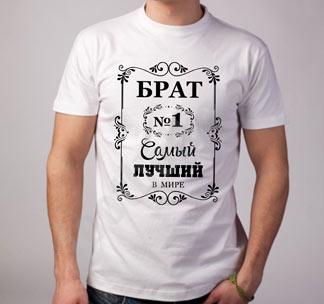 """Футболка """"Самый лучший брат"""" орнамент"""