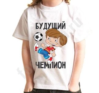 """Футболка детская """"Будущий чемпион"""""""