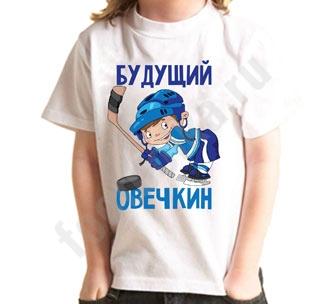 """Футболка детская """"Будущий Овечкин"""""""