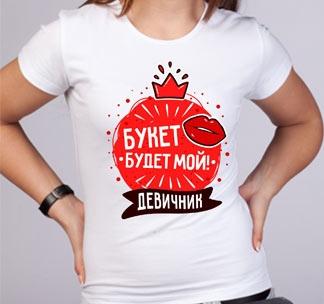 """Футболка на девичник """"Букет будет мой"""" красный круг"""