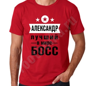 """Футболка именная """"Лучший босс"""" (укажите имя)"""