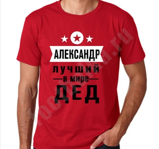 """Футболка именная """"Лучший дед"""" (укажите имя)"""