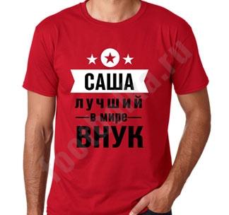 """Футболка именная """"Лучший внук"""" (укажите имя)"""