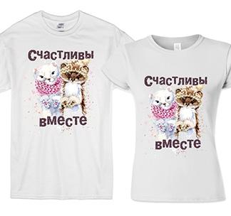 """Парные футболки для двоих """"Счастливы вместе"""" зверьки"""