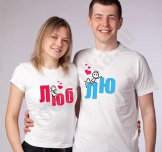 """Футболки для влюбленных """"Люб лю"""""""