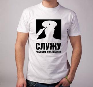 """Футболка 23 февраля """"Служу родному коллективу"""" силуэт"""