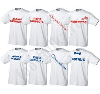 """Комплект футболок """"Свадебный"""" 8 шт."""