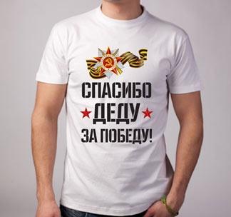 """Футболка """"Спасибо деду за победу"""" Георгиевская лента"""