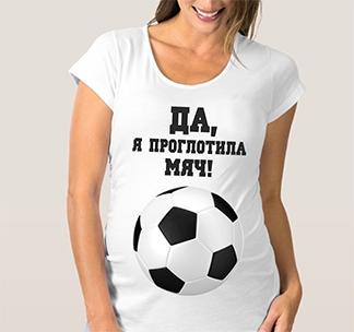 "Футболка для беременных ""Да, я проглотила мяч!"""
