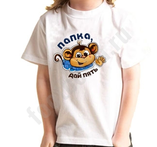 """Футболка детская """"Папка, дай пять!"""" обезьяна"""
