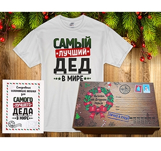 """Новогодний подарок деду """"от Деда Мороза"""" ежедневник"""