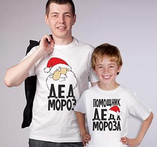 """Футболки для папы и сына """"Дед Мороз и его помощник"""""""