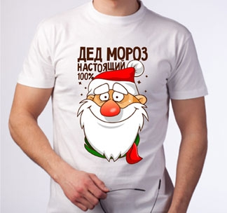 """Футболка """"Дед мороз настоящий на 100%"""""""