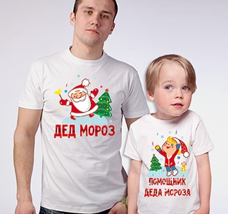 "Футболки папе и сыну с рисунком ""Помощник Деда Мороза"""